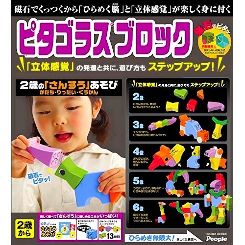 ピタゴラス ブロック 2歳のさんすうあそび ひらめきが生まれるブロック、立体感覚、空間認識力・形の特徴、創造力を楽しくお勉強