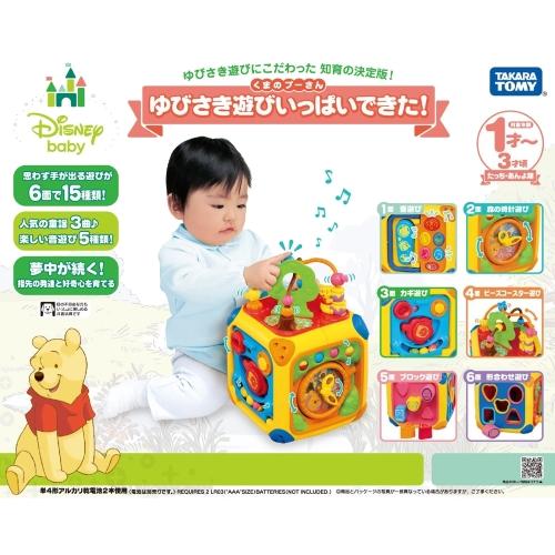 ベビー 赤ちゃん おもちゃ くまのプーさん ゆびさき遊び いっぱいできたは赤ちゃんの遊びが15種入ったゆびさき遊びがたのしいおもちゃ