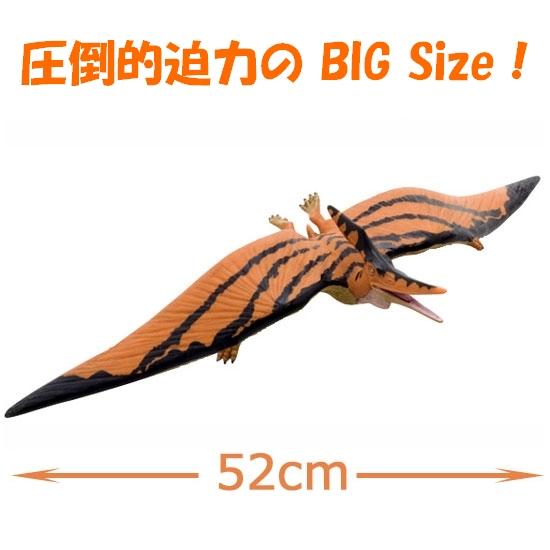 恐竜フィギュア プテラノドン ビニールモデル
