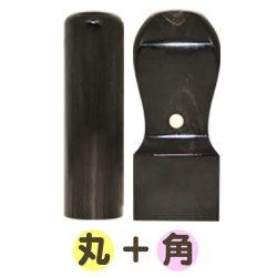 染無黒水牛(上材)/法人用印鑑2本セット