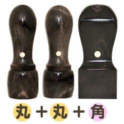 染無黒水牛(上材)/法人用印鑑3本セット