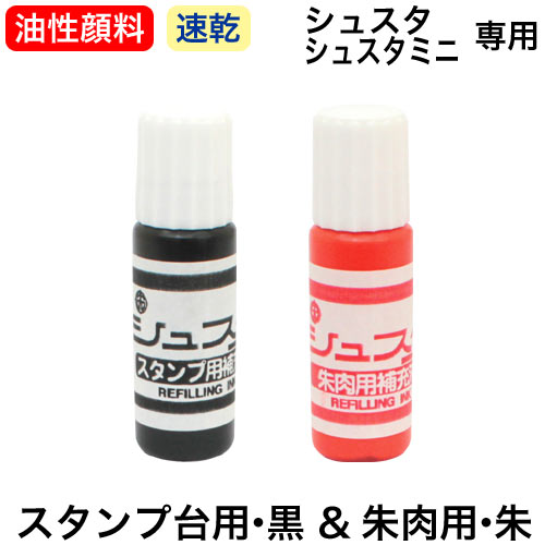 シュスタ(速乾)・シュスタミニ(速乾)専用補充インク