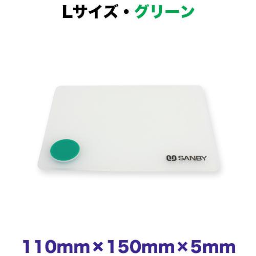サンビー・消せるメモ&なつ印マット(グリーンL)