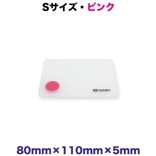 サンビー・消せるメモ&なつ印マット(ピンクS)