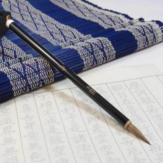 写経筆(黒軸)
