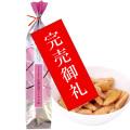かきたねキッチン ロングバッグ 春を運ぶ桜茶の桜葉塩漬けサラダ味