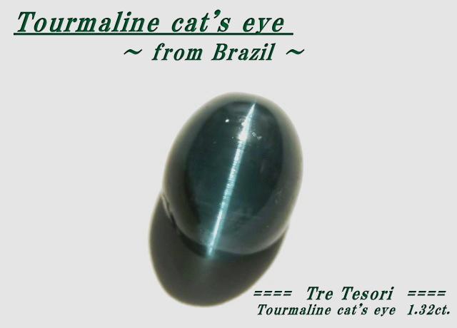ブラジル産トルマリンキャッツアイ☆オーバルシェイプ7x5mm☆約1.32ct☆カボションカット