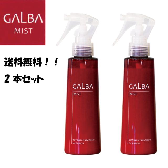 【送料無料】ガルバミスト150ml × 2本セット(リトルサイエンティスト)
