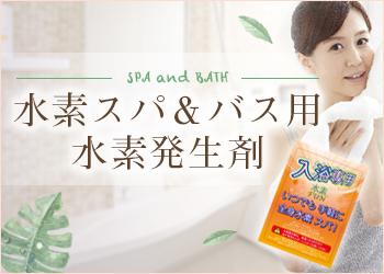 【特別キャンペーン価格】水素バス5個+専用ホルダー スタートキット