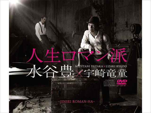 人生ロマン派 コンセプトアルバム(CD+DVD)【水谷豊x宇崎竜童】