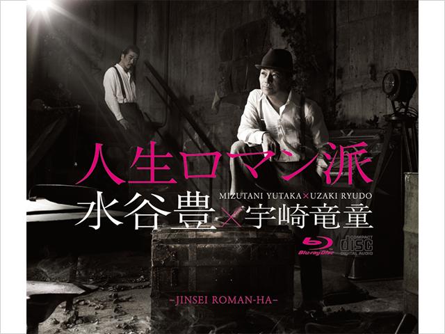 人生ロマン派 コンセプトアルバム(CD+Blu-ray)【水谷豊x宇崎竜童】