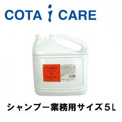 コタアイケアシャンプー5L業務用