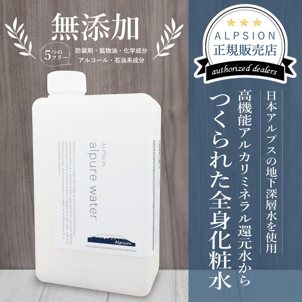 【新製品】アルピジョン アルピュア ウォーター 1L【大容量】
