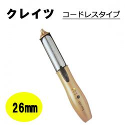 クレイツキャリーアイロンレスキュール26mm