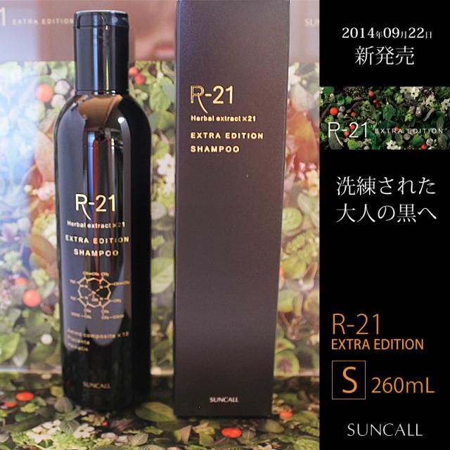 R-21シャンプー260ml