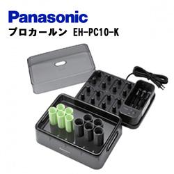 送料無料!美容師おすすめ!【Panasonic】ホットカーラー プロカールン EH-PC10-K(黒)