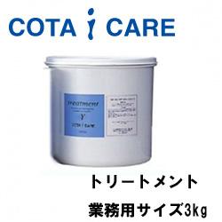 コタアイケアトリートメント3kg業務用
