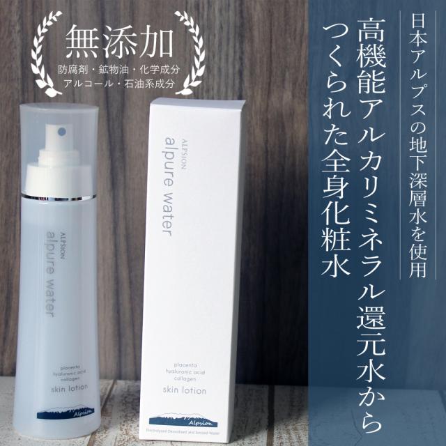 【新製品】アルピジョン アルピュア ウォーター 150g