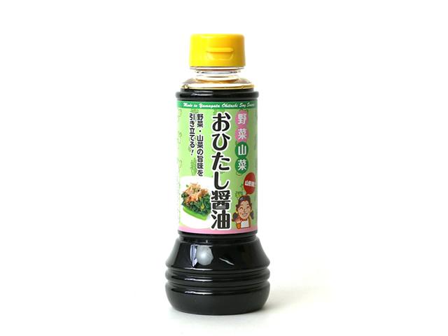 【春の手作り味噌キャンペーン対象商品】おひたし醤油 280ml