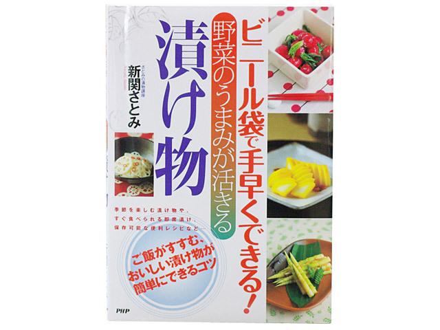レシピ本「ビニール袋で手軽にできる野菜のうまみが活きる漬け物」