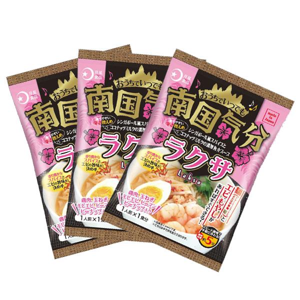 おうちでいつでも南国気分 ラクサ ~シンガポール風スパイスとココナッツミルクの濃厚魚介スープ~