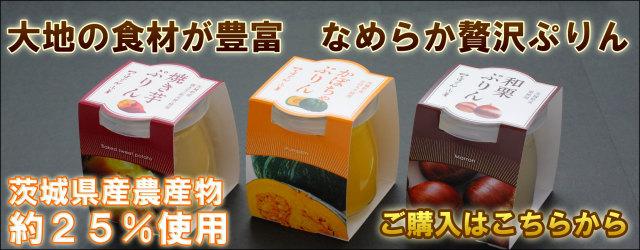 茨城県産「焼き芋」「和栗」「かぼちゃ」の3種類の味が楽しめる贅沢なセットです!