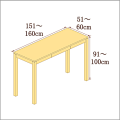 高さ91-100cm/奥行き51-60cm/横幅151-160cmの机/デスク