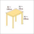 高さ91-100cm/奥行き61-70cm/横幅91-100cmの机/デスク