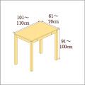 高さ91-100cm/奥行き61-70cm/横幅101-110cmの机/デスク