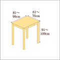 高さ91-100cm/奥行き61-70cm/横幅81-90cmの机/デスク