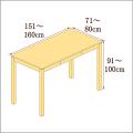 高さ91-100cm/奥行き71-80cm/横幅151-160cmの机/デスク