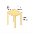高さ91-100cm/奥行き71-80cm/横幅61-70cmの机/デスク