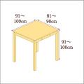 高さ91-100cm/奥行き81-90cm/横幅91-100cmの机/デスク