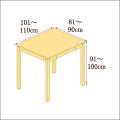 高さ91-100cm/奥行き81-90cm/横幅101-110cmの机/デスク