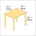 高さ91-100cm/奥行き81-90cm/横幅111-120cmの机/デスク