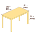 高さ91-100cm/奥行き81-90cm/横幅161-170cmの机/デスク
