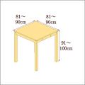 高さ91-100cm/奥行き81-90cm/横幅81-90cmの机/デスク