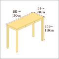 高さ101-110cm/奥行き51-60cm/横幅151-160cmの机/デスク
