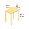 高さ101-110cm/奥行き61-70cm/横幅91-100cmの机/デスク