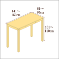高さ101-110cm/奥行き61-70cm/横幅141-150cmの机/デスク