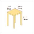 高さ101-110cm/奥行き61-70cm/横幅71-80cmの机/デスク