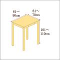 高さ101-110cm/奥行き61-70cm/横幅81-90cmの机/デスク