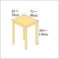 高さ101-110cm/奥行き71-80cm/横幅61-70cmの机/デスク