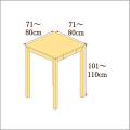 高さ101-110cm/奥行き71-80cm/横幅71-80cmの机/デスク