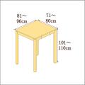 高さ101-110cm/奥行き71-80cm/横幅81-90cmの机/デスク