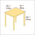 高さ101-110cm/奥行き81-90cm/横幅101-110cmの机/デスク