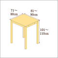 高さ101-110cm/奥行き81-90cm/横幅71-80cmの机/デスク