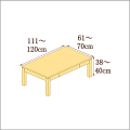 高さ38-40cm/奥行き61-70cm/横幅111-120cmの机/デスク