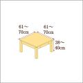 高さ38-40cm/奥行き61-70cm/横幅61-70cmの机/デスク