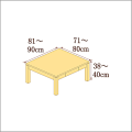 高さ38-40cm/奥行き71-80cm/横幅81-90cmの机/デスク